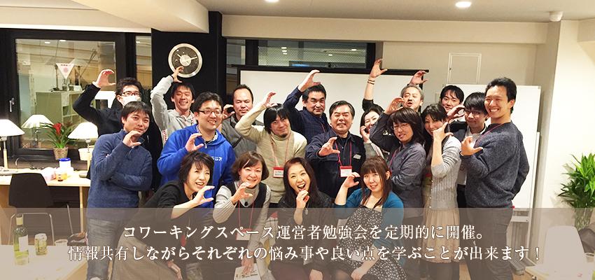 コワーキングスペース運営者勉強会を定期的に開催。